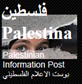Palestina Information Post