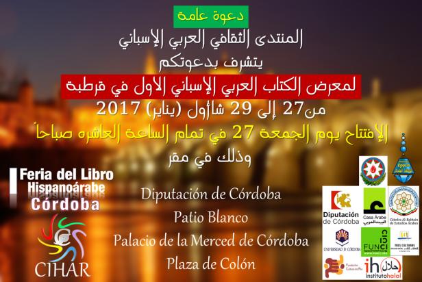 invitacion-general-en-arabes