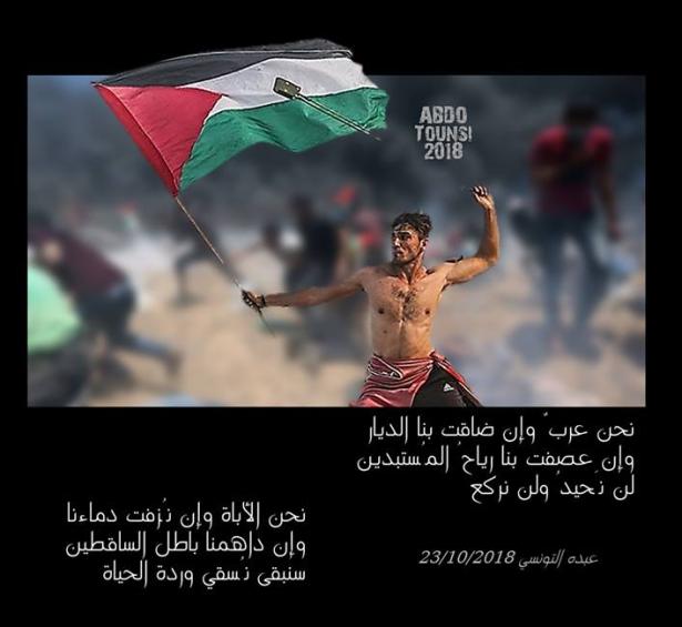 نحن العرب